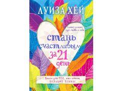 Стань счастливым за 21 день. Самый полный курс любви к себе (Украина)