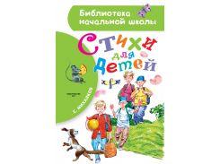 Стихи для детей Михалков С.В. (ASE000000000837040)