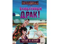 Монстры на каникулах 3. Читай и играй. Влюбленный Драк (ASE000000000838377)