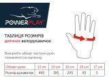 Цены на Велорукавички PowerPlay 001 A ...