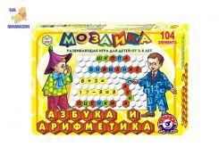 Мозаика Азбука и арифметика 2087 104 элемента (11160)