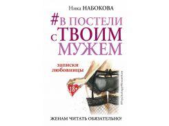 В постели с твоим мужем. Записки любовницы. Женам читать обязательно - Ника Набокова (353611)