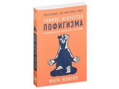 Тонкое искусство пофигизма: Парадоксальный способ жить счастливо - Марк Мэнсон (353609)