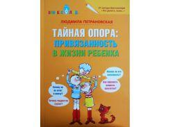 Тайная опора. Привязанность в жизни ребенка - Людмила Петрановская (353614)