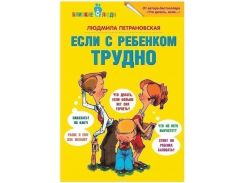 Если с ребенком трудно - Людмила Петрановская (353615)