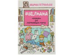 Selfmama. Лайфхаки для работающей мамы - Людмила Петрановская (353616)