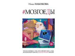Мозгоеды - Ника Набокова (353754)