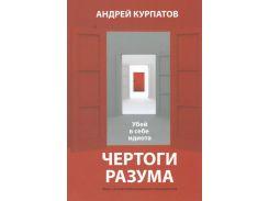 Чертоги разума. Убей в себе идиота - Андрей Курпатов (353737)