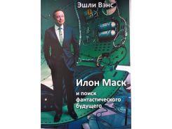 Илон Маск и поиск фантастического будущего - Эшли Вэнс (353587)
