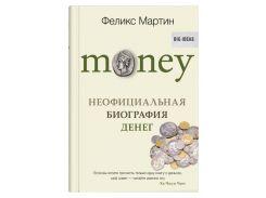 Money. Неофициальная биография денег - Феликс Мартин (353624)