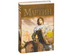 Рыцарь Семи Королевств - Джордж Мартин (353702)