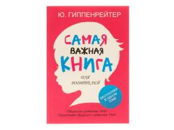 Самая важная книга для родителей - Гиппенрейтер Ю.Б. (353753)