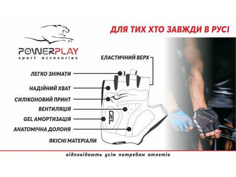 Велорукавички PowerPlay 5015 D Сині S Киев