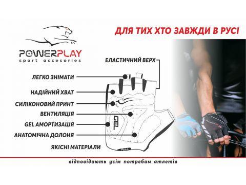 Велорукавички PowerPlay 5010 Біло-сірі M Киев