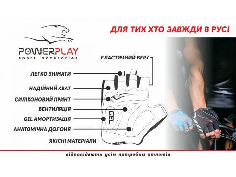 Велорукавички PowerPlay 5019 C Чорно-блакитні XS Киев