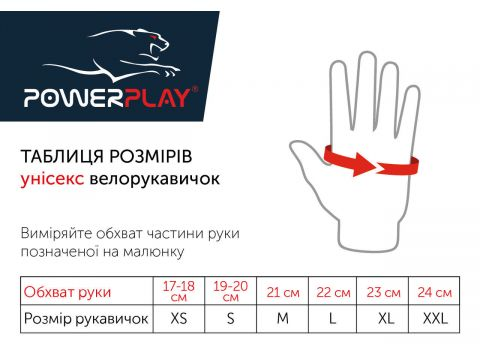 Велорукавички PowerPlay 5028 Чорні L Киев