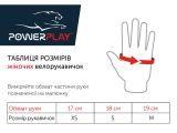 Цены на Велорукавички PowerPlay 5277 D...