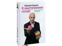К выступлению готов. Презентационный конструктор  - Радислав Гандапас (353602)