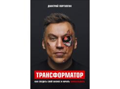 Трансформатор - Дмитрий Портнягин 9785040897858 (gab_rp150sohdjbn)