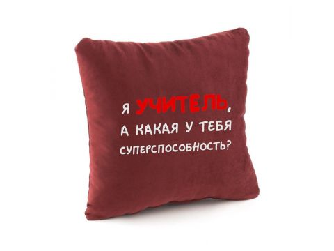 Подушка подарочная Я учитель! Бордовая (PK_220_fk_b)