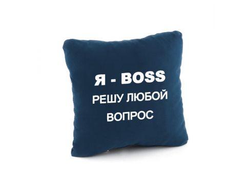 Подушка подарочная Я БОСС Синяя (PK_210_fk)