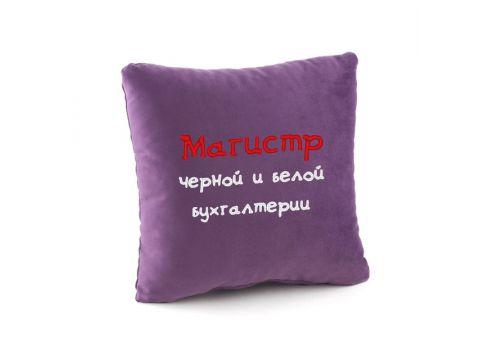Подушка подарочная Магистр черной и белой бухгалтерии Фиолетовая (PK_208_fk)