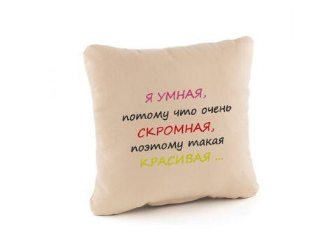 Подушка подарочная Я умная Бежевая (PW_300_fk)