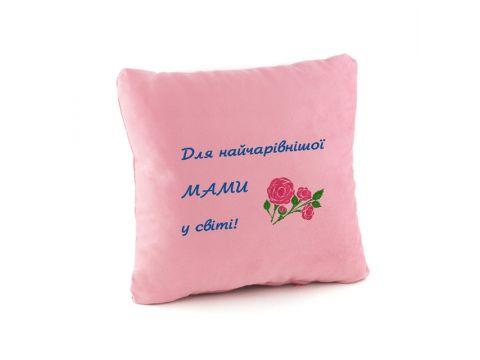 """Подушка подарочная """"Для найчарівнішої мами в світі!"""" Розовая (PW_307_fk)"""