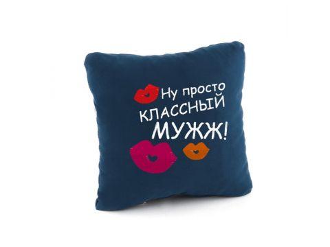 """Подушка подарочная """"Ну просто классный муж"""" Синяя (PM_512_fk_2)"""