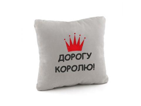 "Подушка подарочная ""Дорогу королю"" Светло-серая (PM_519_fk_1)"