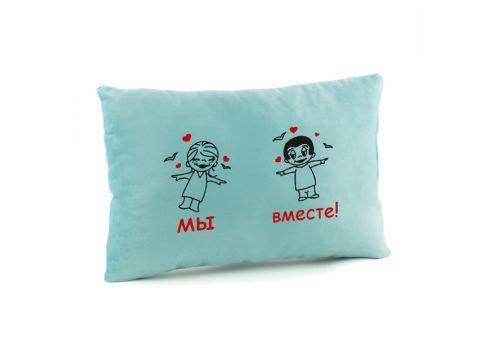 Подушка для влюбленных «Мы вместе» Голубая (PV_017_fk_pr_1)