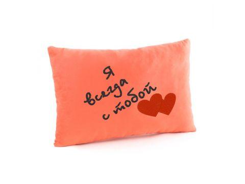 Подушка для влюбленных «Я всегда с тобой» Персиковый (PV_011_fk_pr_1)