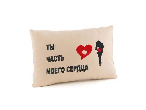 Подушка для влюбленных «Ты часть моего сердца» Бежевый (PV_059_fk_pr_1)