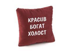 "Подушка подарочная ""Красив богат холост"" Бордовая (PM_520_fk_1)"