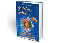 Іменна книга Ваша дитина і таємне життя Святого Миколая (FTBKNY8UA)