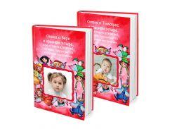 Именная книга - сказка Ваш ребенок и Красный эльф или, история для детей, которые просыпаются в хорошем настроении (FTBKREDRU)