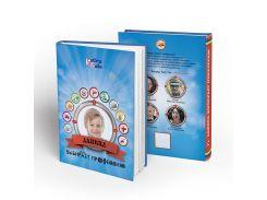 """Именная книга для мальчиков """"Ваш ребенок выбирает профессию"""" (FTBKPRORU)"""