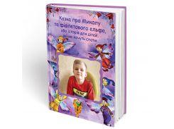 Іменна книга - казка Ваша дитина та фіолетовий ельф, або історія для дітей, які не хочуть спати (FTBKPURUA)