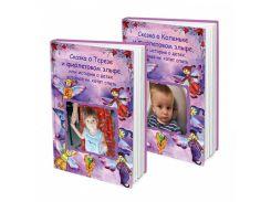 Именная книга - сказка Ваш ребенок и фиолетовый эльф, или история для детей, которые не хотят спать (FTBKPURRU)