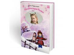 Іменна книга - вірші Ваша дитина та зима (FTBKWINUA)