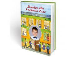 Іменна книга Ваша дитина йде в перший клас (FTBK1STUA)