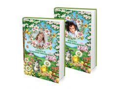Именная книга Пасхальные приключения Вашего ребенка (FTBKEASRU)