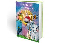 Іменна книга Логопедичні віршики для Вашої дитини (FTBKLO2UA)