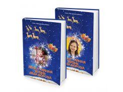 Именная книга Ваш ребенок и тайная жизнь деда Мороза (FTBKNY8RU)