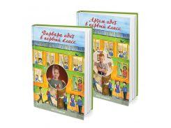 Именная книга Ваш ребенок идет в первый класс (FTBK1STRU)