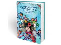 Іменна книга - казка Ваша дитина та блакитний ельф, або Історія для дітей, які вередують (FTBKBLUUA)