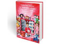Іменна книга - казка Ваша дитина та Червоний ельф або, історія для дітей, які прокидаються в гарному настрої (FTBKREDUA)