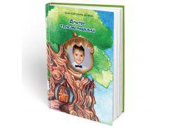 Іменна книга - вірші Ваша дитина і лісові мешканці (FTBKWILUA)