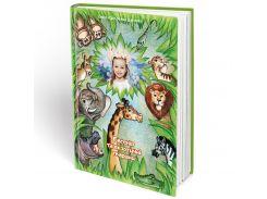 Іменна книга - вірші Ваша дитина та екзотичні тварини (FTBKAFRUA)