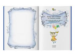 Іменна книга казка Ваша дитина та синій ельф, або історія для дітей, які гублять і розкидають свої речі (FTBKBLUUA1)